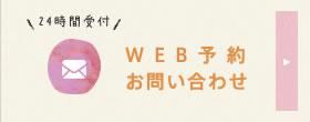 24時間受付 WEB予約お問い合わせ